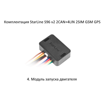 Starline S96 V2 BT (2Can-4Lin 2Sim GSM)